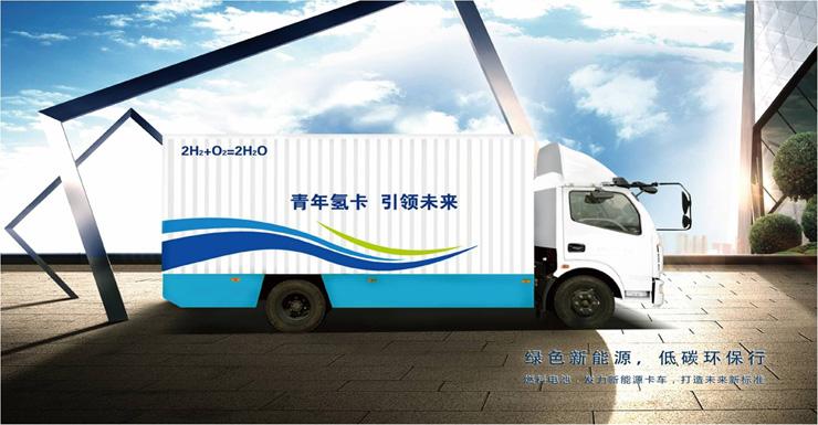 氢燃料电池物流车JNP5080XXYFCEV3